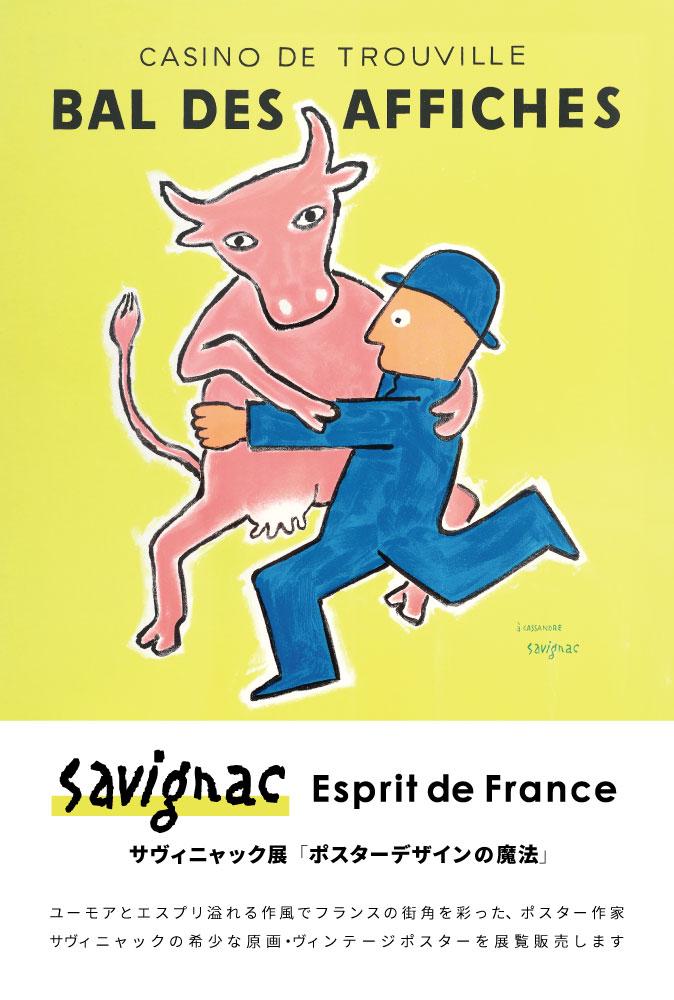 ユーモアとエスプリ溢れる作風でフランスの街角を彩った、ポスター作家サヴィニャックの希少な原画・ヴィンテージポスターを展覧販売します